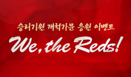 We, the reds!