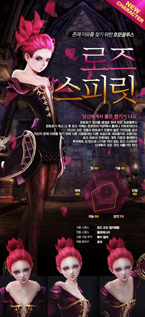 신규 소장용 캐릭터 로즈 스피릿