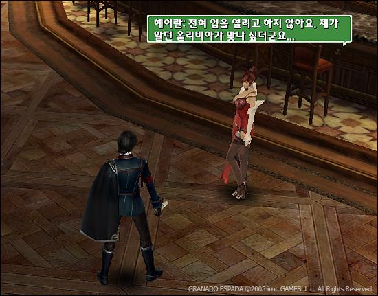 빨간 모자 살롱에 헤이란과 제이디가 서로를 바라보고 서 있다.