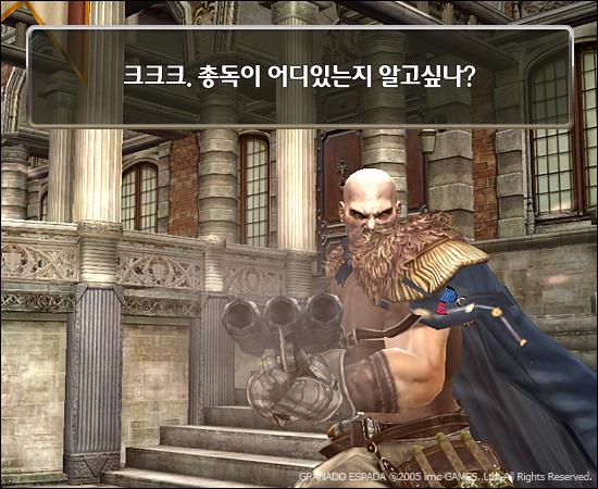 레놀드가 총을 들고 서있고 크크크 총독이 어디있는지 알고싶나? 라고 말하고 대화창이 표시된 이미지