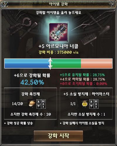 강화 UI