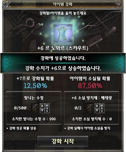 강화 UI 2