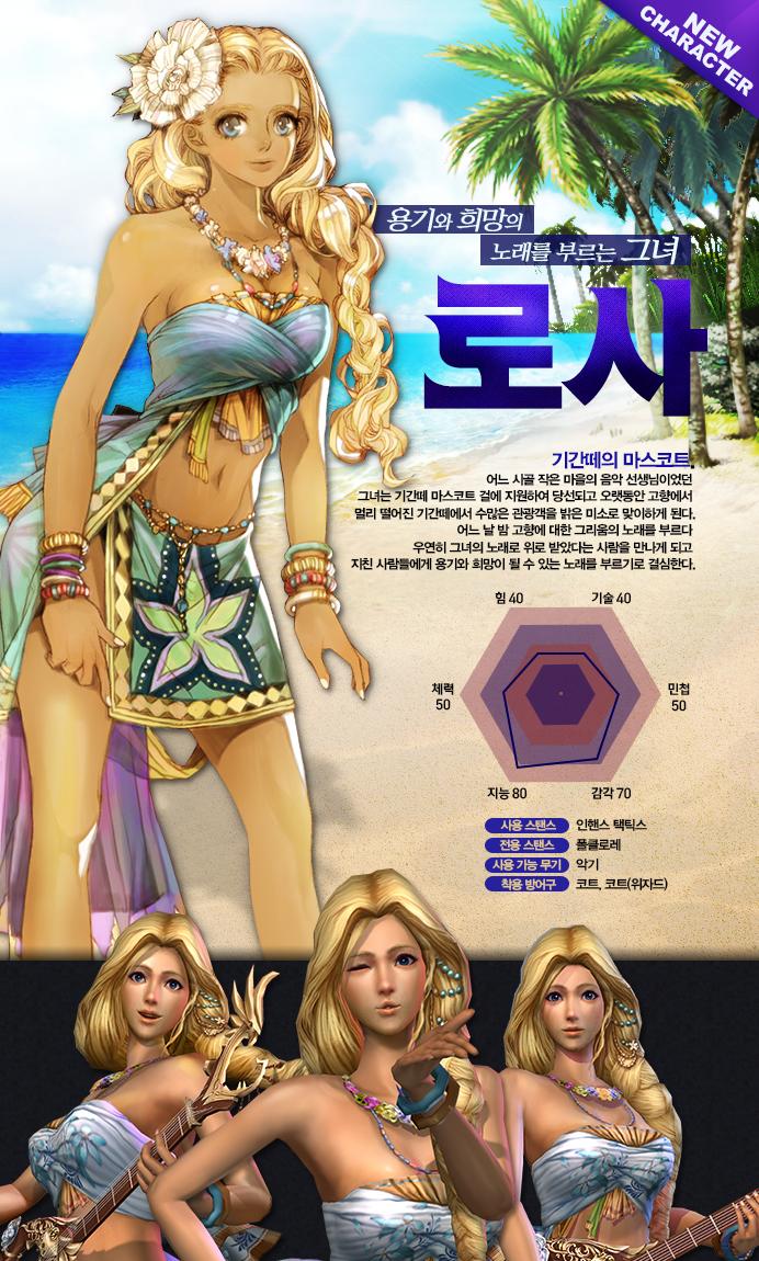7월 소장용 캐릭터 로사 캐릭터 소개