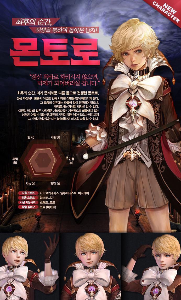 소장용 캐릭터 몬토로 소개 페이지