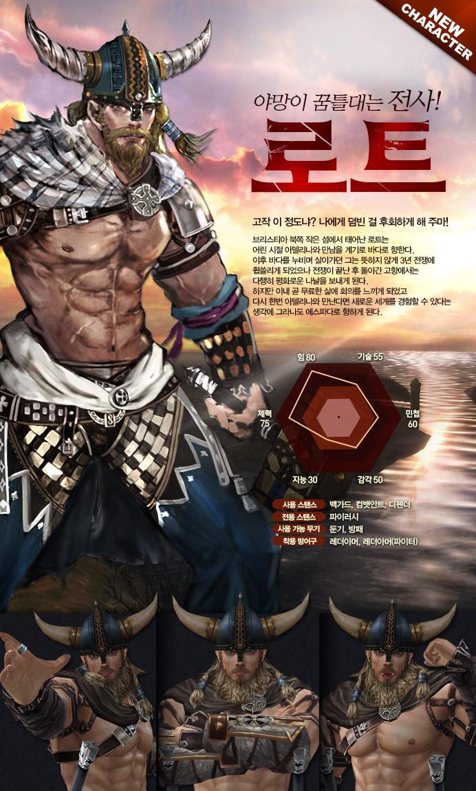 로트 캐릭터 소개 페이지