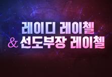 캐릭터미리보기_레이첼