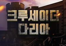 캐릭터미리보기_크루세이더 다리아