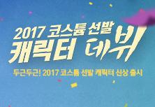 2017 코스튬 선발 캐릭터 데뷔