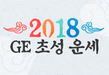 2018 GE 초성 운세
