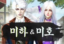 캐릭터미리보기 미호&미하