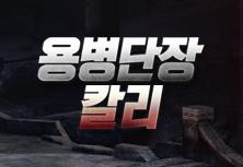 캐릭터미리보기_용병단장칼리