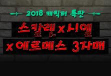 2018 캐릭터특판