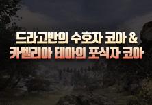 캐릭터미리보기_코아