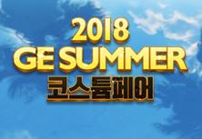 2018 GE SUMMER 코스튬페어
