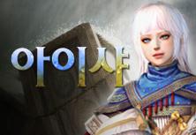 캐릭터 미리보기_아이샤
