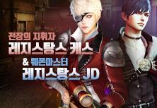 캐릭터미리보기_JD,케스