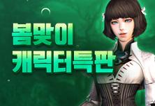 봄맞이 캐릭터 특판