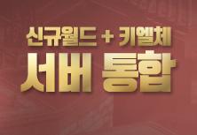 신규월드+키엘체 서버 통합