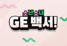 소년소녀 GE백서