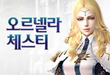 캐릭터미리보기_오르넬라