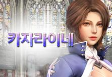 캐릭터미리보기_카자라이네
